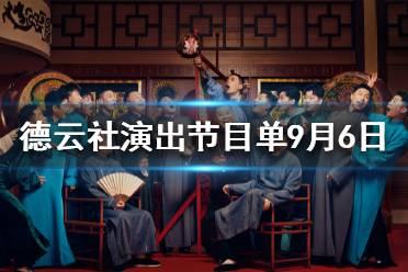 德云社演出节目单2021年9月6日-9月12日 德云社演出节目单2021年9月