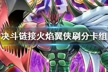 《游戏王决斗链接》火焰翼侠刷分卡组推荐 火焰翼侠怎么刷分