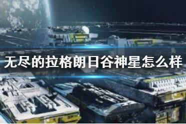 《无尽的拉格朗日》谷神星怎么样 驱逐舰谷神星舰船解析