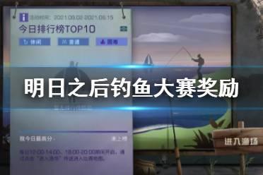 《明日之后》钓鱼大赛活动介绍 钓鱼大赛奖励一览