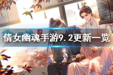 《倩女幽魂手游》皓衣行剧情开启 9月2日更新内容一览