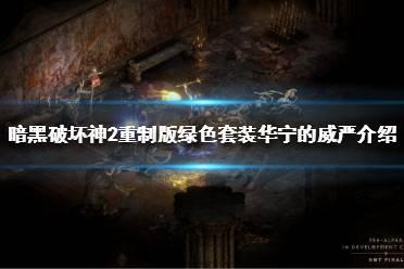 《暗黑破坏神2重制版》华宁的威严是什么?绿色套装华宁的威严介绍