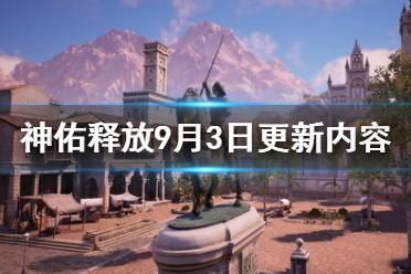 《神佑释放》9月3日更新内容及补偿奖励介绍 9月3日更新了什么?