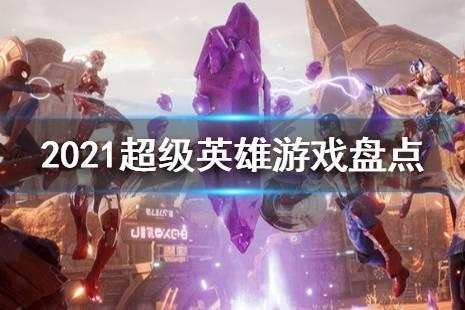 2021最新超级英雄类手游盘点 成为自己的超级英雄