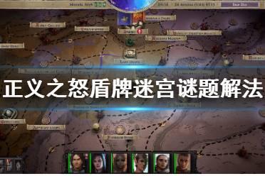 《开拓者正义之怒》盾牌迷宫四色按钮怎么按?盾牌迷宫四色谜题解法介绍