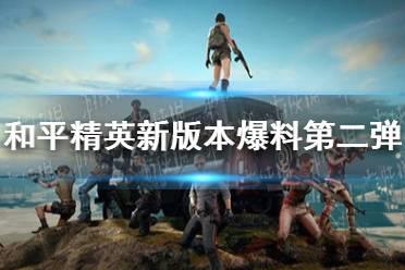 《和平精英》9月新版本爆料第二弹2021 游戏性能优化和平衡性调整