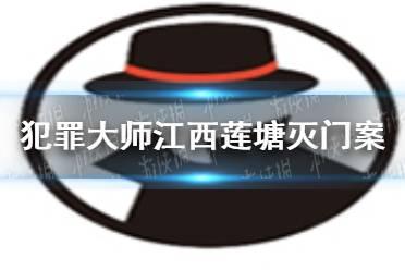 《犯罪大师》江西莲塘灭门案凶手是谁 江西莲塘灭门案凶手分析