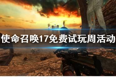 《使命召唤17》免费怎么玩?免费试玩周活动介绍
