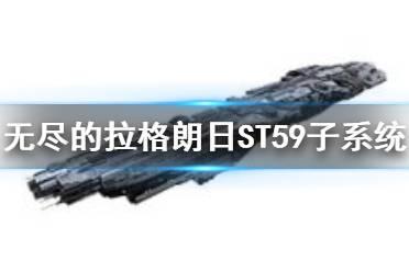 《无尽的拉格朗日》ST59子系统 ST59子系统一览