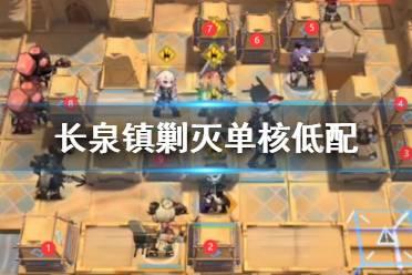 《明日方舟》长泉镇剿灭单核低配 长泉镇郊野400小火龙单核打法