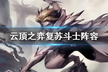 《云顶之弈手游》复苏斗士阵容推荐 11.17复苏者洛索拉卡装备搭配