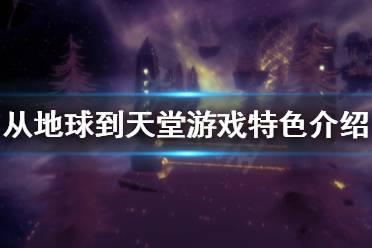 《从地球到天堂》好玩吗?游戏特色介绍