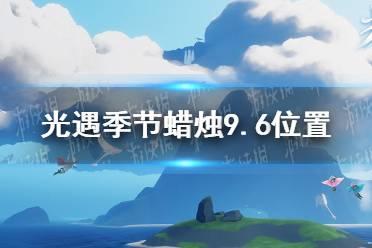 《光遇》季节蜡烛9.6位置 2021年9月6日季节蜡烛在哪