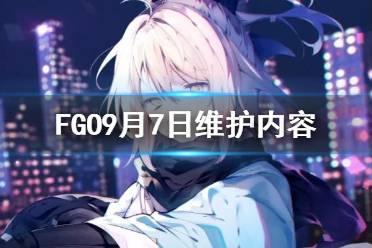 《FGO》9月7日维护内容 9月7日更新活动玩法一览