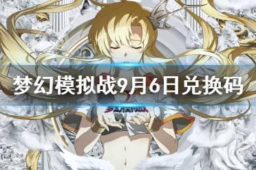 《梦幻模拟战》兑换码9月6日 9月6日最新兑换码分享