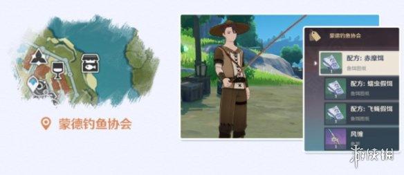 《原神手游》渔获怎么获得 鱼叉获得方法介绍