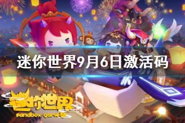 《迷你世界》2021年9月6日礼包兑换码 9月6日激活码