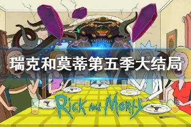 瑞克和莫蒂第五季大结局在线观看地址分享 瑞克和莫蒂第五季大结局在哪看