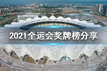 2021全运会奖牌榜排名 全运会奖牌榜最新