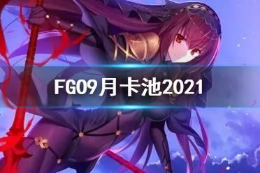 《FGO》国服9月卡池有哪些 2021年9月卡池一览