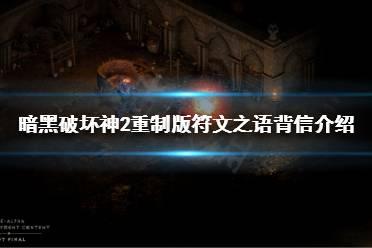 《暗黑破坏神2重制版》符文之语有哪些?符文之语背信介绍