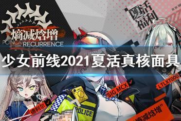 《少女前线》2021夏活真核面具换什么 2021夏活真核面具兑换推荐