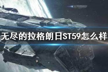 《无尽的拉格朗日》ST59怎么样 ST59舰船攻略
