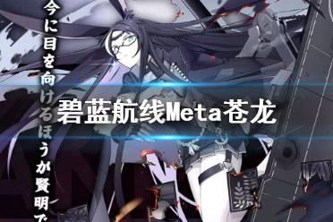 《碧蓝航线》蛟META介绍 Meta苍龙怎么获得