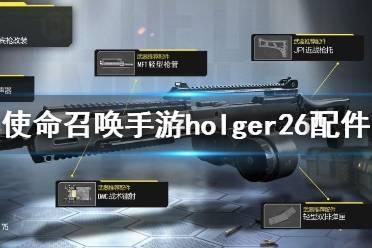 《使命召唤手游》holger26最强配件推荐 新版本holger26配件搭配