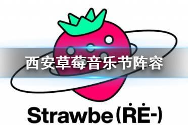 2021西安草莓音乐节阵容介绍 西安草莓音乐节阵容2021