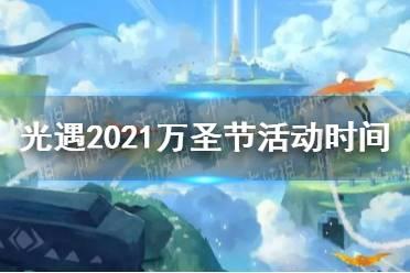 《光遇》万圣节什么时候开始2021 2021万圣节活动时间情报