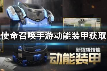 《使命召唤手游》动能装甲怎么获得 新终极技能动能装甲获取方式
