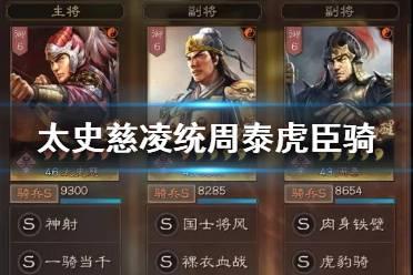 《三国志战略版》太史慈凌统周泰怎么玩 平民虎臣骑阵容推荐