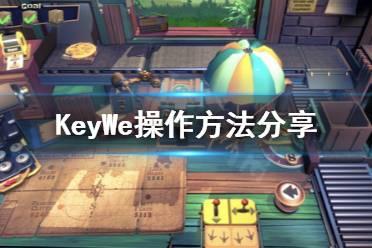 《KeyWe》怎么操作?操作方法分享