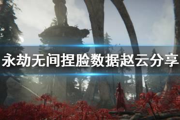 《永劫无间》捏脸数据赵云分享 真三赵云怎么捏?