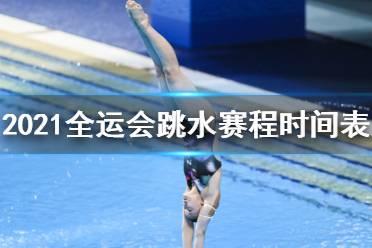 2021全运会跳水赛程时间表 全运会跳水比赛赛程分享