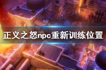《开拓者正义之怒》npc怎么重新训练?npc重新训练位置介绍