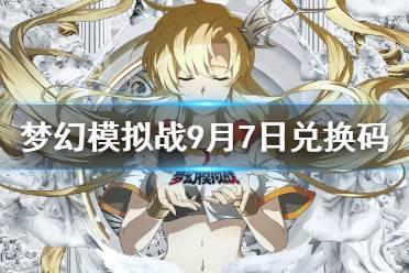 《梦幻模拟战》兑换码9月7日 9月7日最新兑换码分享
