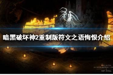 《暗黑破坏神2重制版》符文之语有哪些?符文之语悔恨介绍
