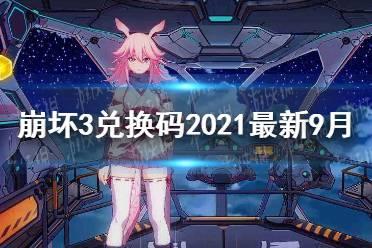 《崩坏3》兑换码2021最新9月7日 最新9月可用兑换码分享