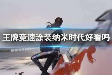 《王牌竞速》涂装纳米时代好看吗 纳米时代涂装特效一览
