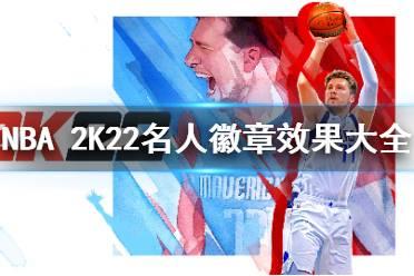 《NBA 2K22》徽章全汇总介绍 名人堂徽章效果大全