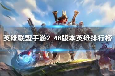 《英雄联盟手游》2.4B版本英雄排行榜 2.4B版本各路英雄强度榜