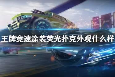《王牌竞速》涂装荧光扑克外观什么样 荧光扑克涂装外观分享