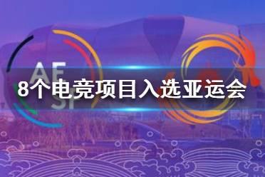 8个电竞项目入选杭州亚运会 王者荣耀炉石8款游戏入选亚运会