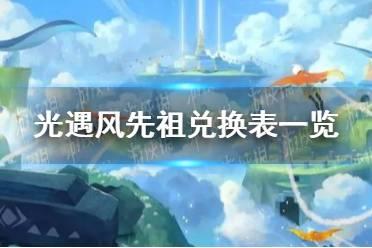 《光遇》预言季风先祖可以兑换什么 风先祖兑换表一览