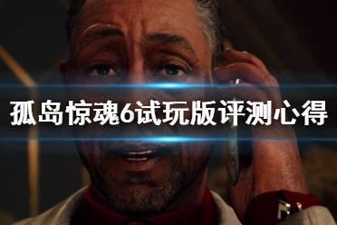 《孤岛惊魂6》试玩版评测心得分享 试玩版怎么样?