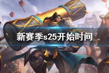《王者荣耀》s25赛季什么时候更新 s25赛季什么时候更新