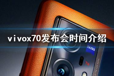 vivox70什么时候发布 vivox70预计上市时间