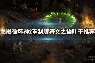 《暗黑破坏神2重制版》符文之语有哪些?符文之语叶子推荐